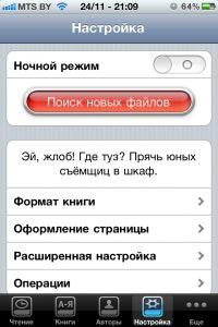 Как читать fb2 на ipad