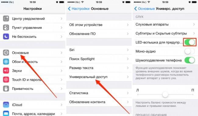 Как сделать на айфон чтобы при звонке моргал фонарик