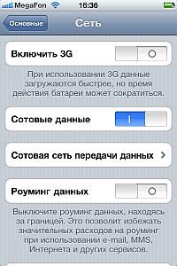 Как отключить мобильные данные на айфоне